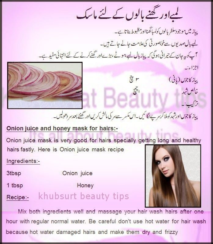 Long Hair Tips In Urdu To Grow Hair Fast Naturally Hair Tips In Urdu Long Hair Tips Honey Hair
