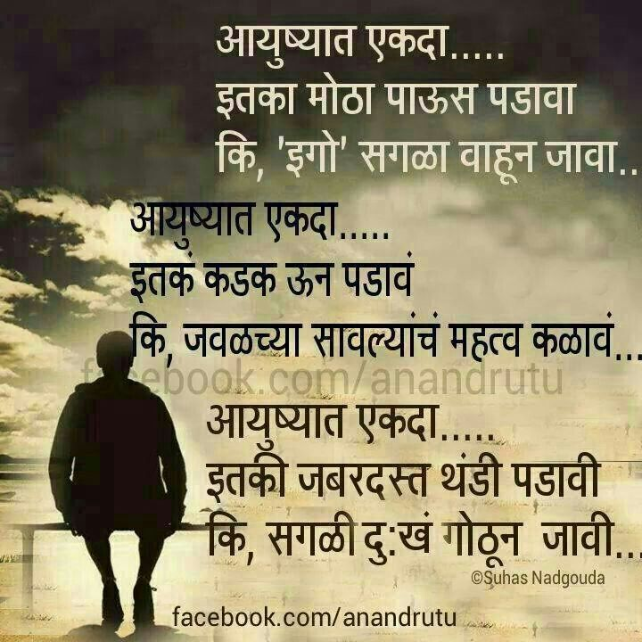 Pin By Vidya Tupkar On MY MARATHI T Marathi Quotes