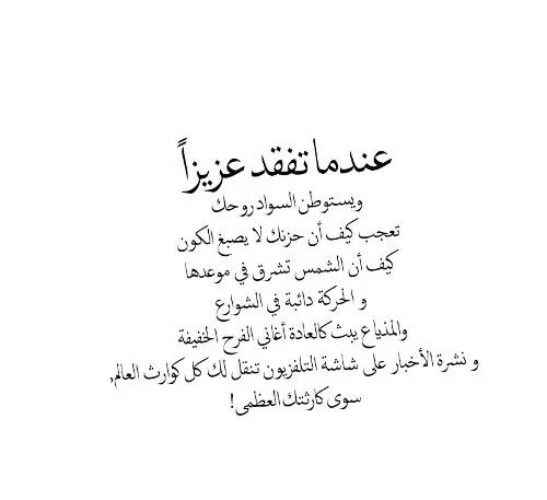 Khokhh18 True Quotes Dad Quotes Quran Quotes