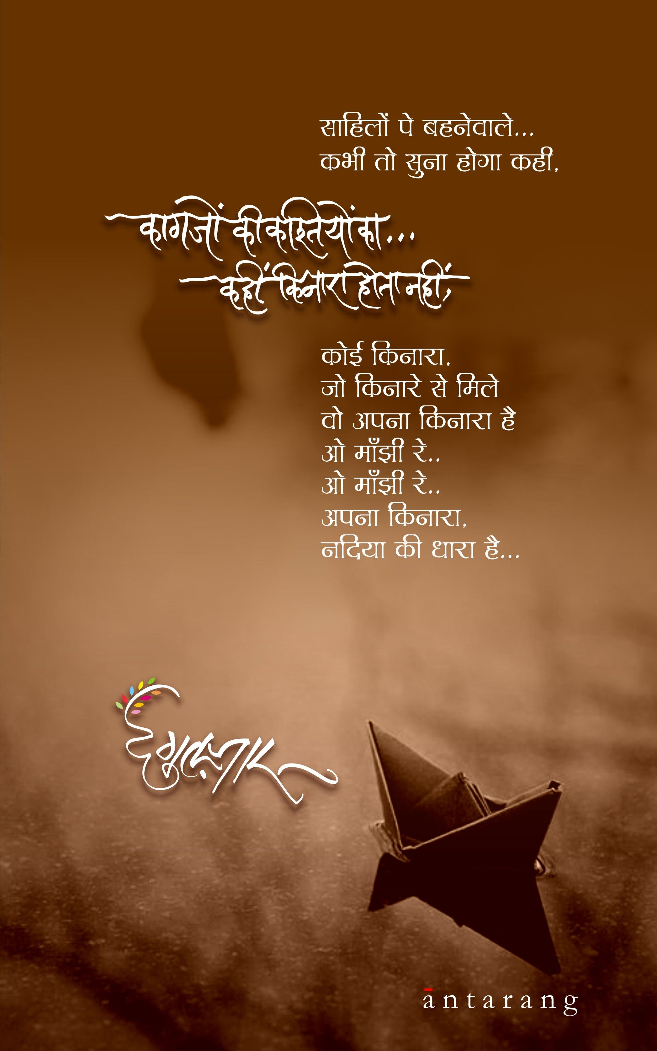 Deep Meaning Gulzar Quotes Pinterest 5 Quotes