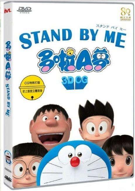 stand by me doraemon 多啦a夢 2014 dvd multi audio english subtitled hong kong version doraemon doraemon stand by me stand by me