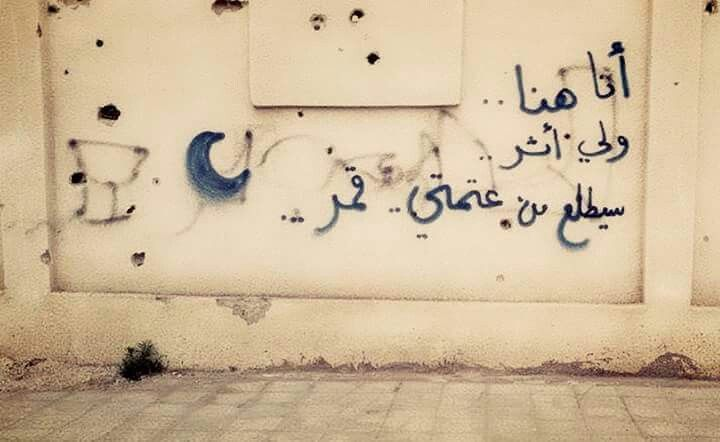 سيطلع من عتمتي قمر Arabic Quotes Street Quotes Book Qoutes