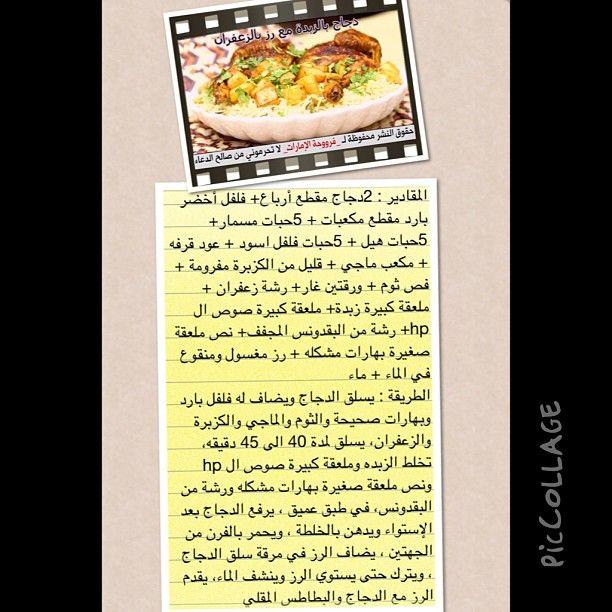 Instagram Photo Feed Recipes Chicken Recipes Arabic Food