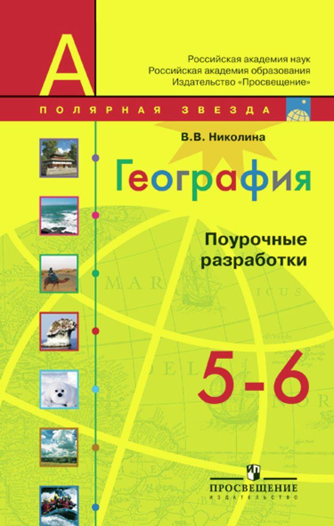 Иллюстрация 1 из 32 для география. 5-6 классы. Учебник. Фгос.