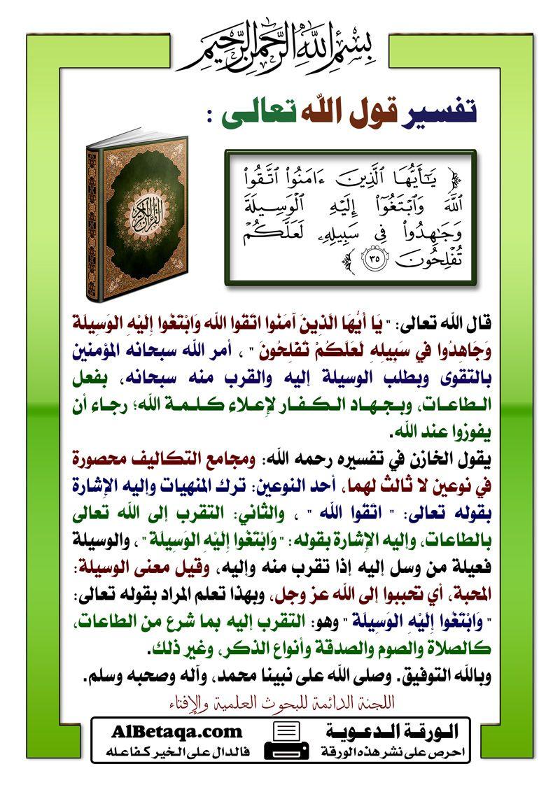 تفسير قول الله تعالى وابتغوا إليه الوسيلة تفسير تفسير آية Quransservant القرآن الكريم سورة المائدة وابتغوا Islamic Information Holy Quran Quran Pak