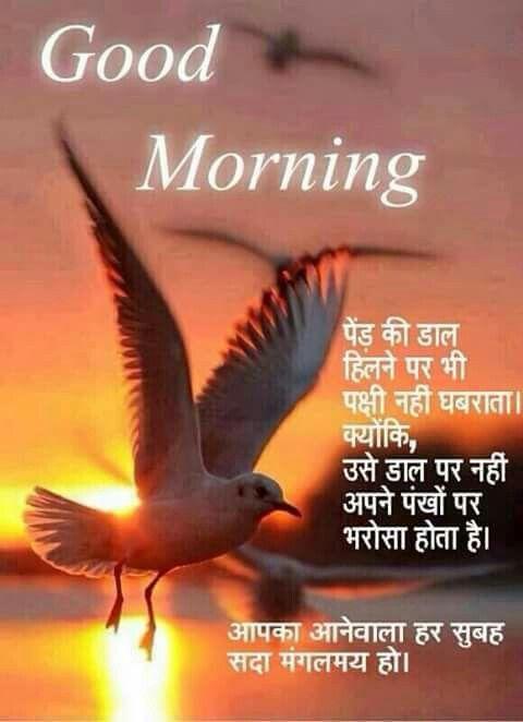Shubh prabhat   Morning prayer quotes, Good morning ...