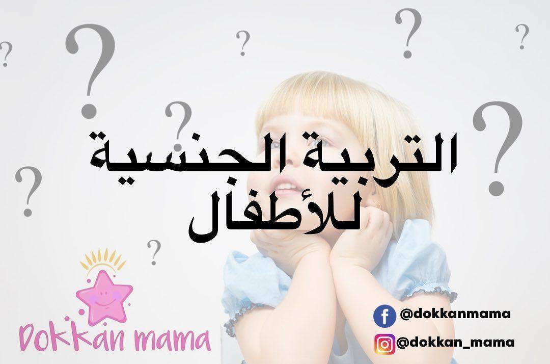 تعاني المجتمعات العربية بشكل كبير من نقص المعرفة والاهتمام في موضوع التربية الجنسية للأطفال لذا نرى تصرفات غاية في الخطورة من قبل Home Decor Decals Mama Decor