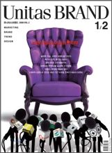 유니타스브랜드 Unitas BRAND Vol.2 : 브랜드 뱀파이어와의 인터뷰-불편한 진실, 고객이 브랜드를 만든다.