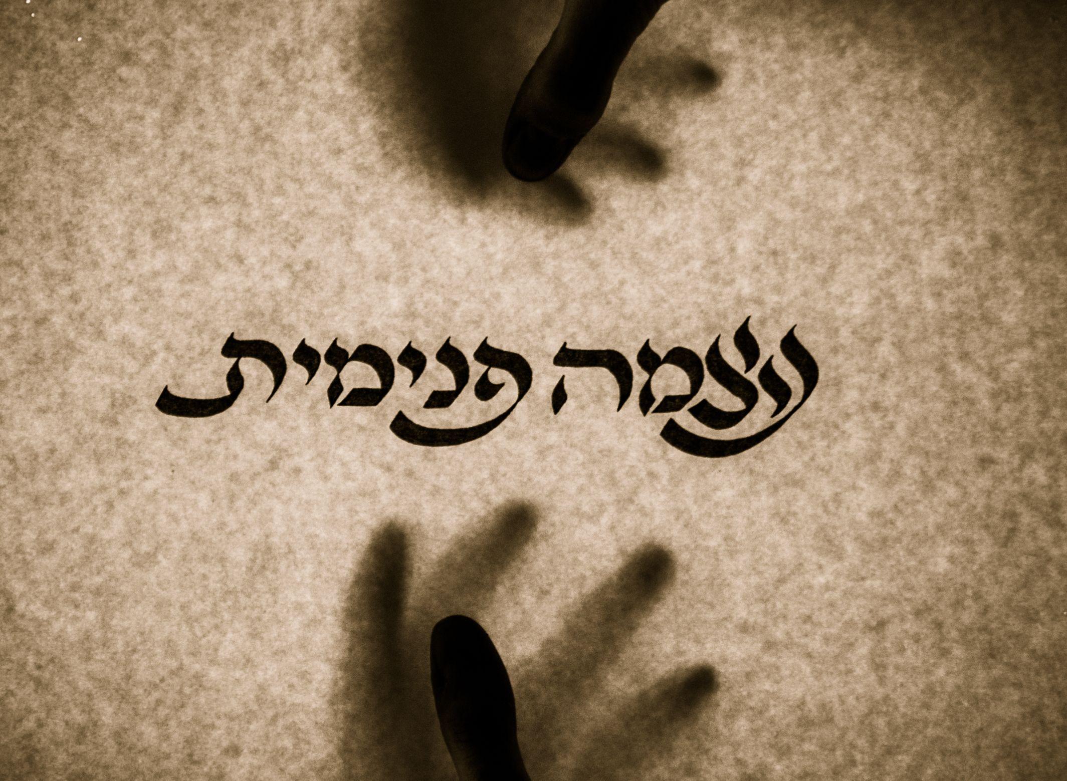 Inner Strength By Hebrew Tattoos Hebrew Tattoo Pinte
