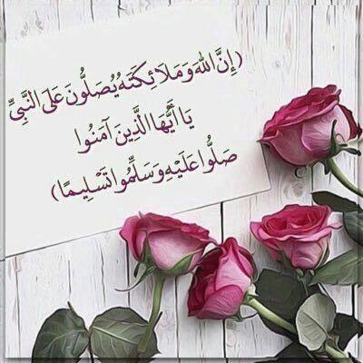 إن الله وملائكته يصلون على النبى يا أيها الذين آمنوا صلوا عليه وسلموا تسليما Islamic Pictures Beautiful Morning Messages Islam For Kids
