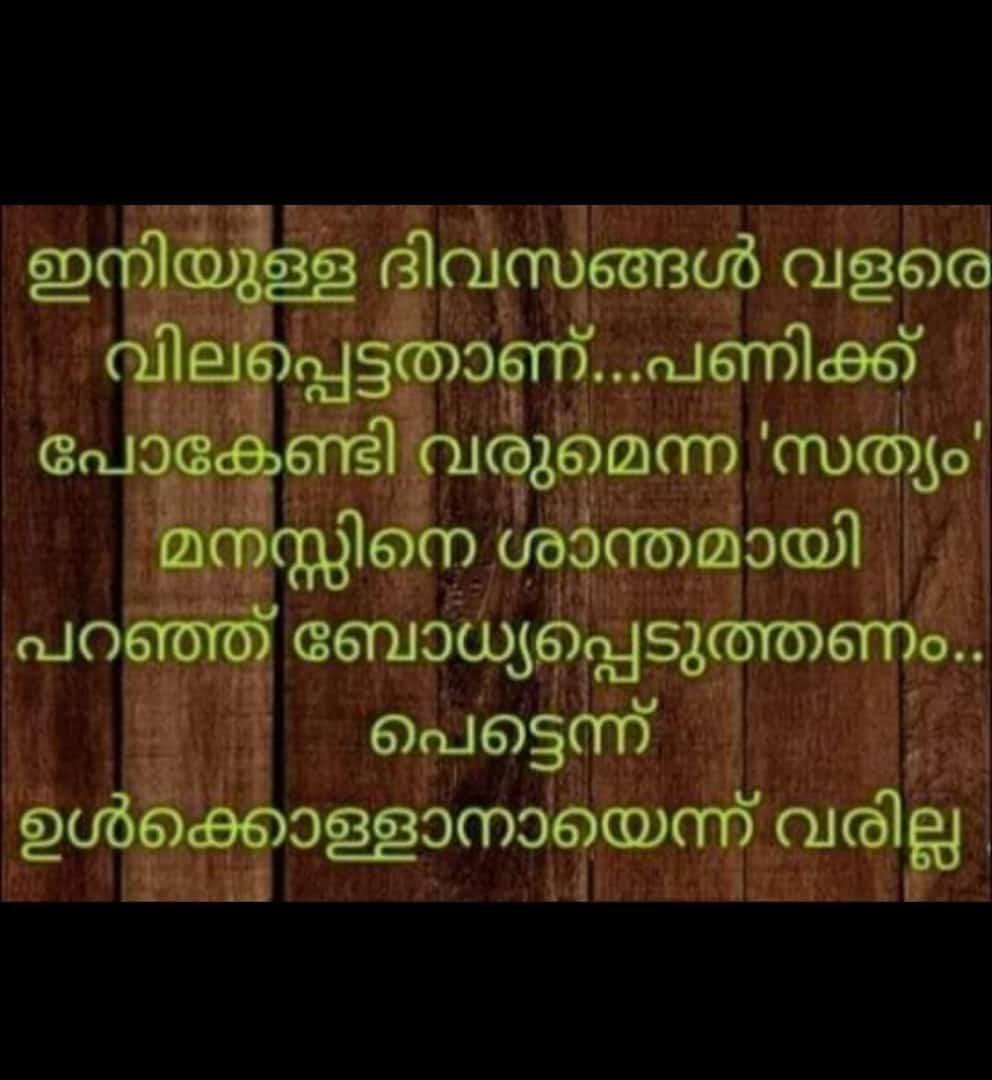 Lockdown Jokes In Malayalam Sms Jokes Funny School Jokes School Jokes
