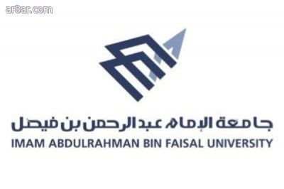 جامعة الإمام عبدالرحمن بن فيصل تعلن مواعيد الاختبار التحريري للمتقدمين لوظائفها Company Logo University Nike Logo