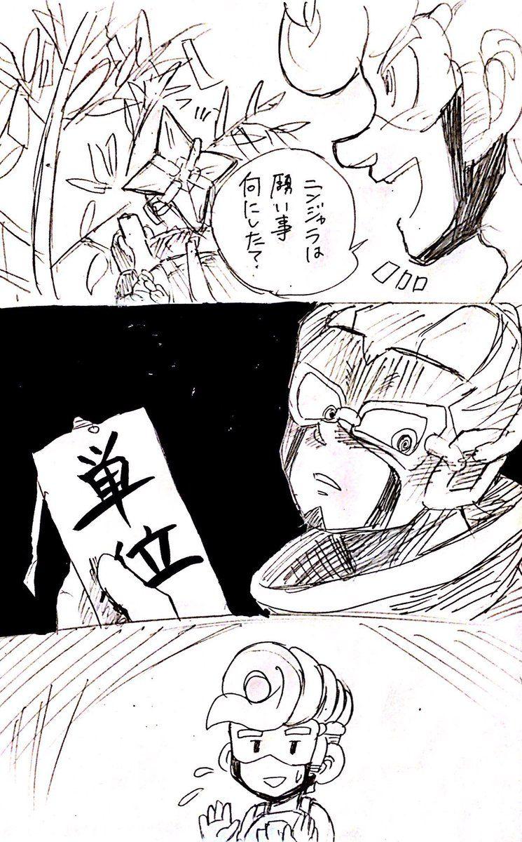 ARMS Spring Man x Ninjara