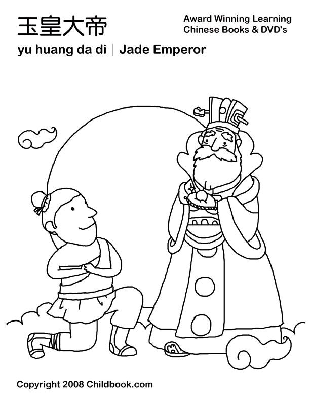 Many Moon Festival Coloring Pages
