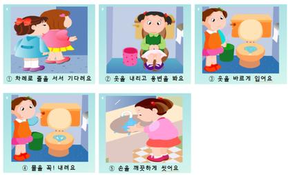 어린이집화장실 이용순서도 올바른화장실이용방법안녕하세요 뽀미언니에요 어린이집과 유치원의 화장실 어린이집 만들기 그림 카드 유치원 아이디어
