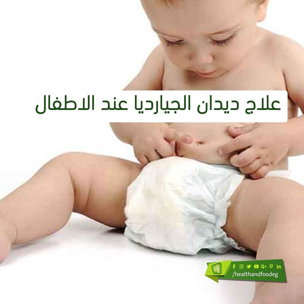 علاج ديدان الجيارديا عند الاطفال