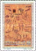 [The 50th Anniversary of SONATRACH, type BCW]