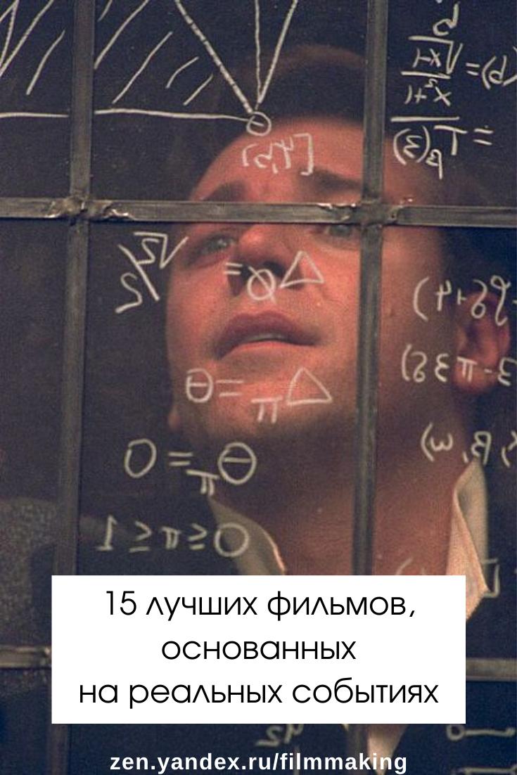 15 Luchshih Filmov Osnovannyh Na Realnyh Sobytiyah Smeshnye Filmy Horoshie Filmy Filmy