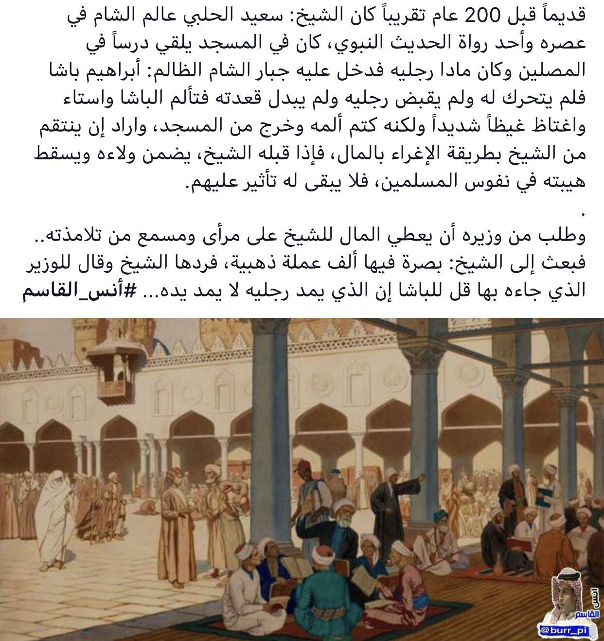 Pin By أنس القاسم On قصص من التاريخ Jbl