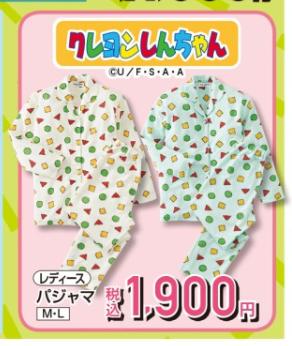しまむら クレヨンしんちゃん コラボの秋物パジャマが新発売 上下