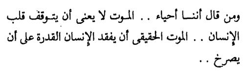 Hadeel Sharaf Beautiful Arabic Words Words Quotes Arabic Words