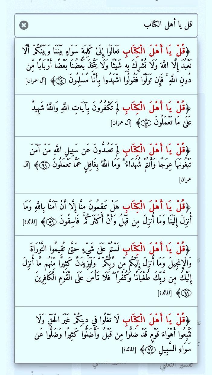قل يا أهل الكتاب ثلاث مرات في آل عمران ثلاث مرات في المائدة ست مرات في القران Quran Quotes Holy Quran Quotes