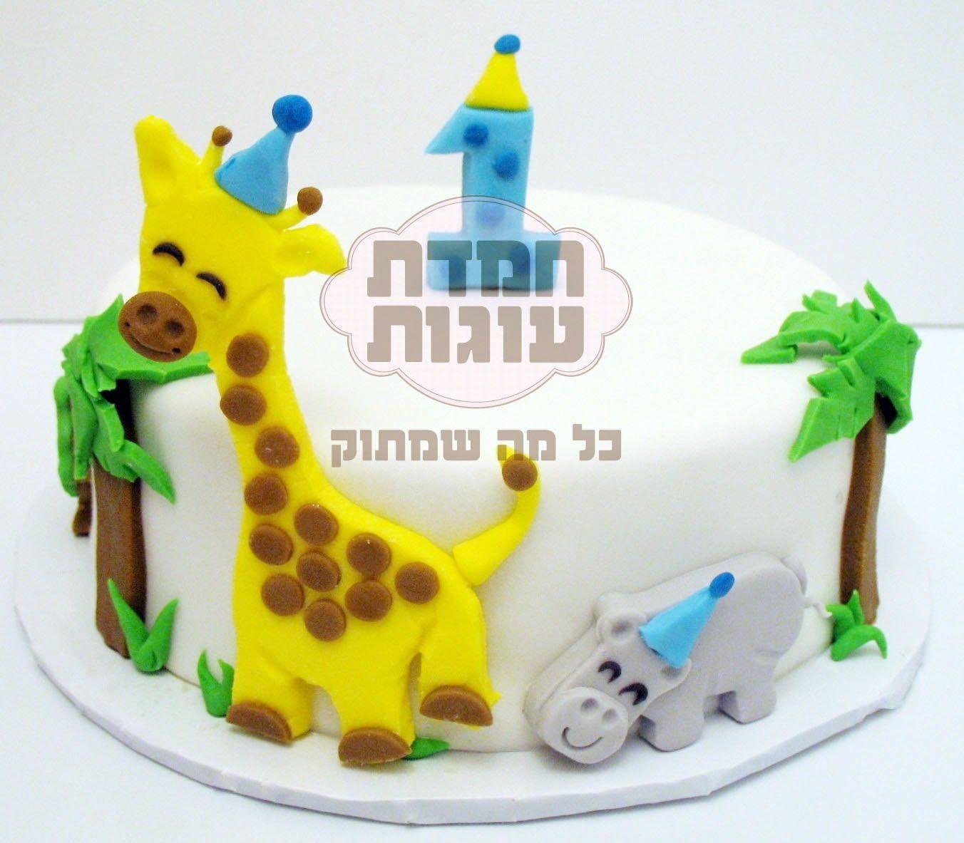 jungle cake  עוגת ג'ונגל