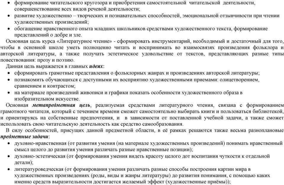 Гдз по русскому языку 4 класс желтовская смотреть онлайн