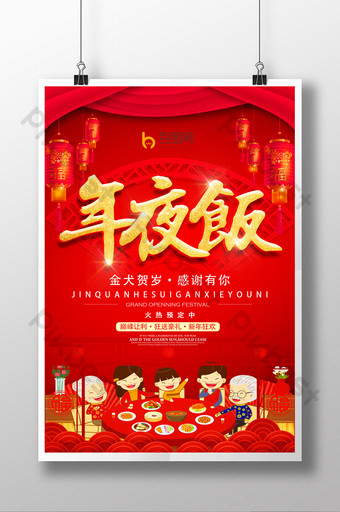 2018 Red Festive Gold Word New Year Dinner Promotion Poster Psd Free Download Pikbest In 2020 Chinese New Year Eve Nautical Baby Birthday Party Balloon Gift