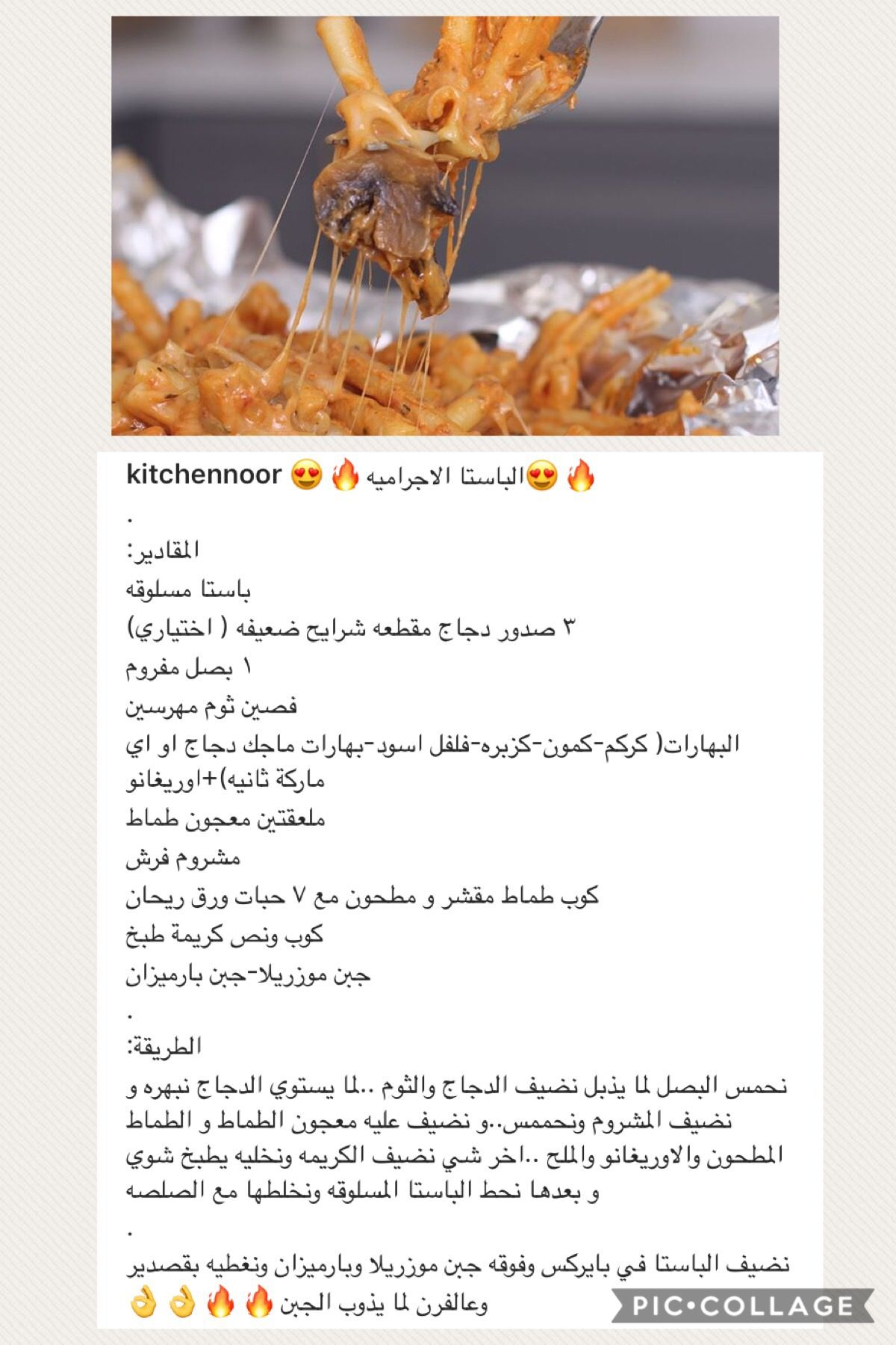 باستا دجاج بالمشروم Food Receipes Recipes Coffee Drink Recipes