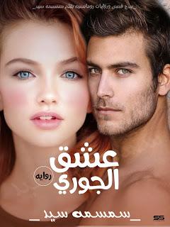 رواية عشق الجوري كاملة بقلم سمسمة سيد Arabic Books Free Books Download Free Books
