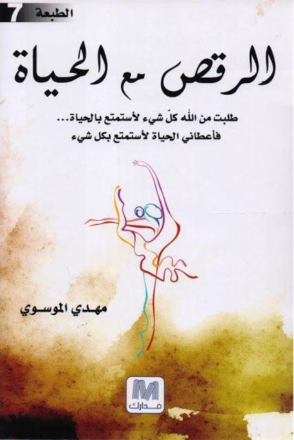 كتاب الرقص مع الحياة Pdf مهدي الموسوي مكتبة عابث الإلكترونية Fiction Books Worth Reading Book Qoutes Pdf Books Reading