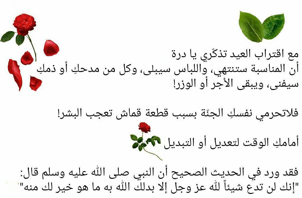 Pin By على نهج النبوة On مواعظ وخواطر Math Arabic Calligraphy Math Equations