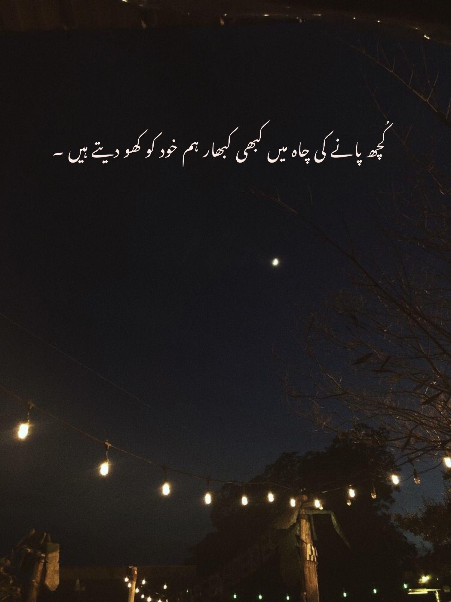 Pin By Malaika B On Poetry Urdu Thoughts Urdu Words Best Urdu Poetry Images