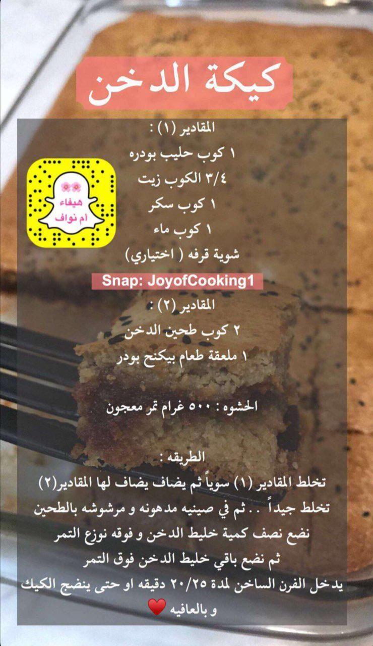 كيكة الدخن Arabic Food Cooking Cake Food Recipies