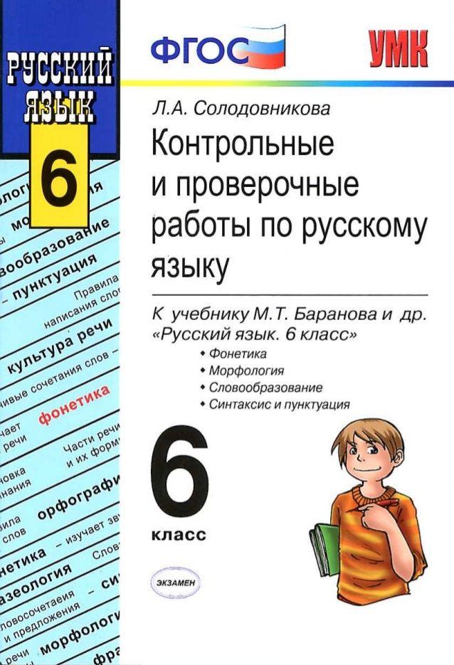Сайт гдз класса