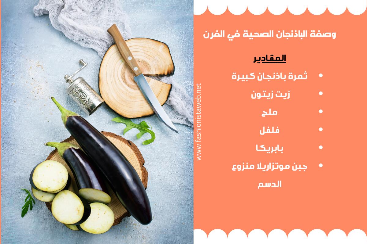 اكلات رجيم وصفة الباذنجان الصحية في الفرن Health Diet Food Diet
