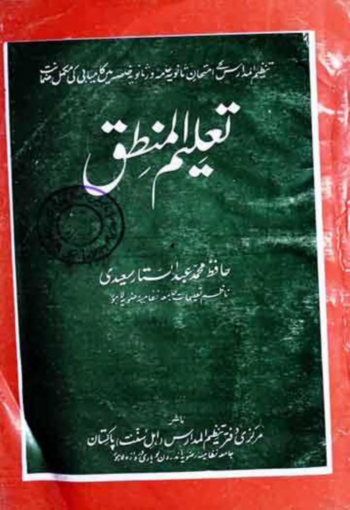 Taleem Ul Mantaiq تعلیم المنطق M Awais Sultan Free Download Borrow And Streaming Internet Archive Ebooks Free Books Free Ebooks Download Books English Books Pdf