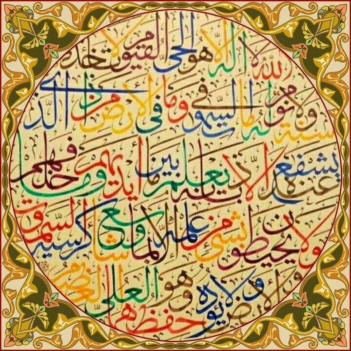 الله المستعان. Calligraphy, Art, Arabic calligraphy