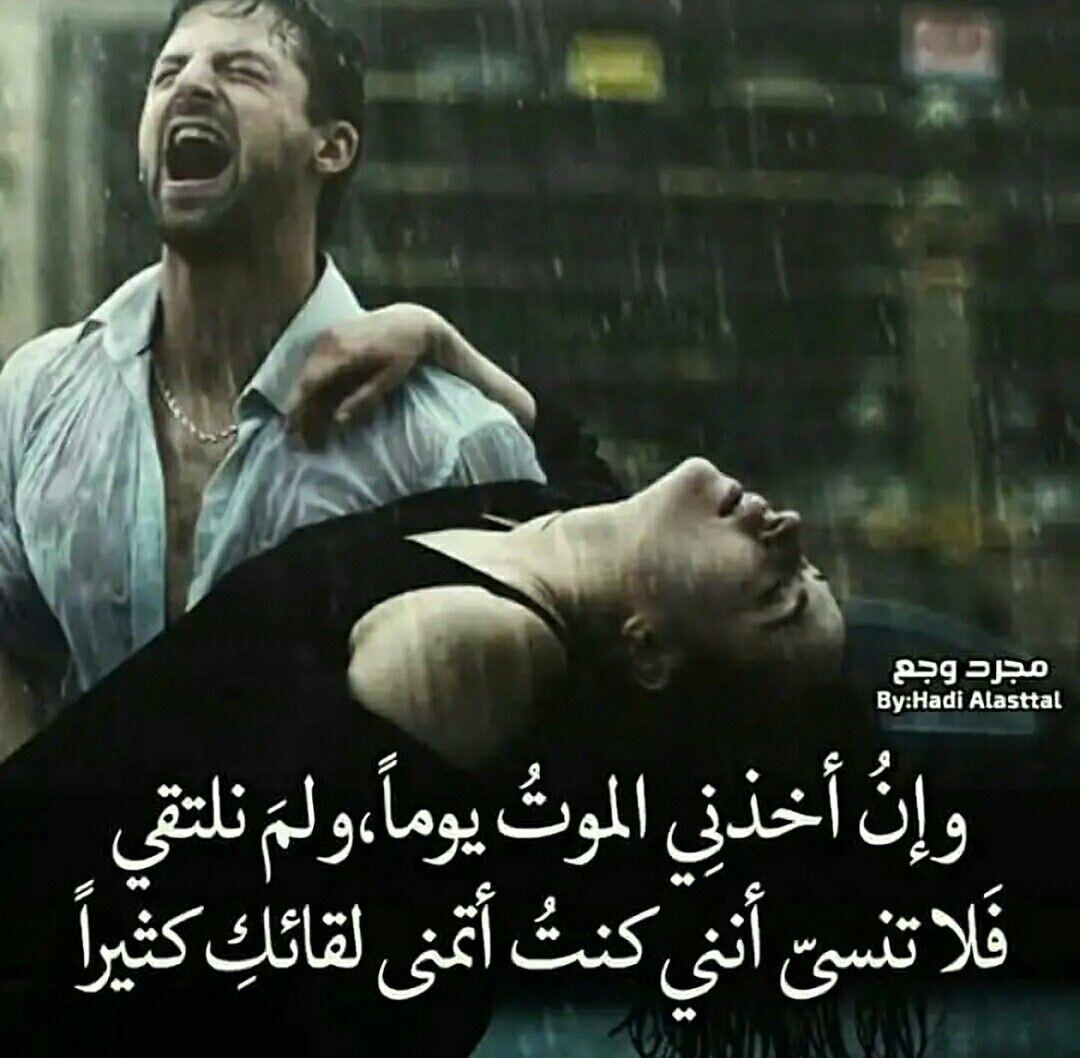 اذا اخذني الموت Funny Quotes Morning Quotes Arabic Love Quotes