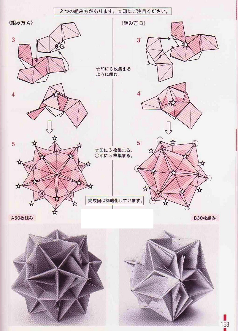 Adobrasia: Diagrama Do Kusudama Losango