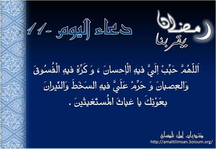 دعاء اليوم الحادي عشر من رمضان Recherche Google Ramadan Chalkboard Quote Art Ramadan Decorations
