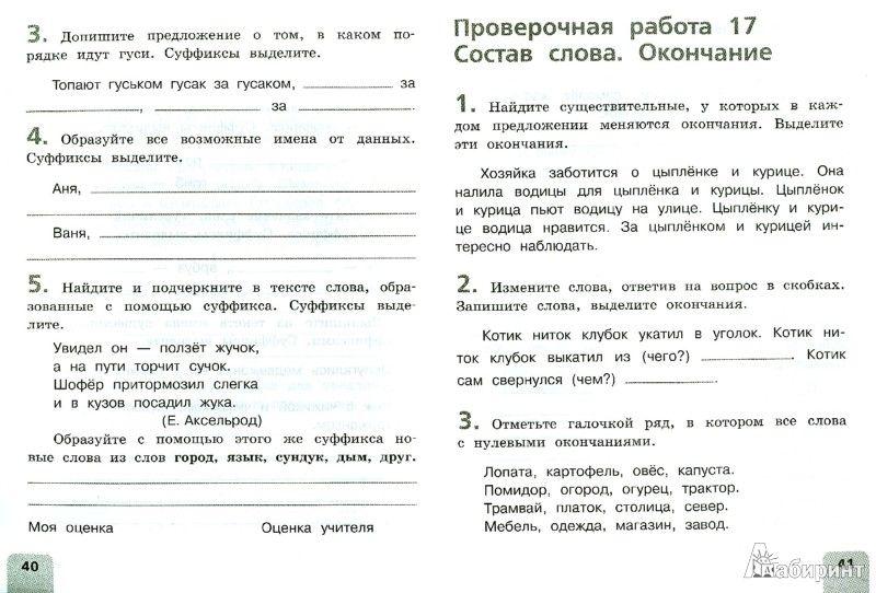 Решебники по всемирной истории 8 класс писатель кошелев в.с