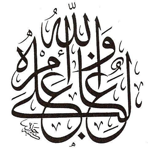 مخطوطات روعة منتديات الأستاذ التعليمية التربوية المغربية فريق واحد لتعليم رائد Calligraphy Art Calligraphy Art