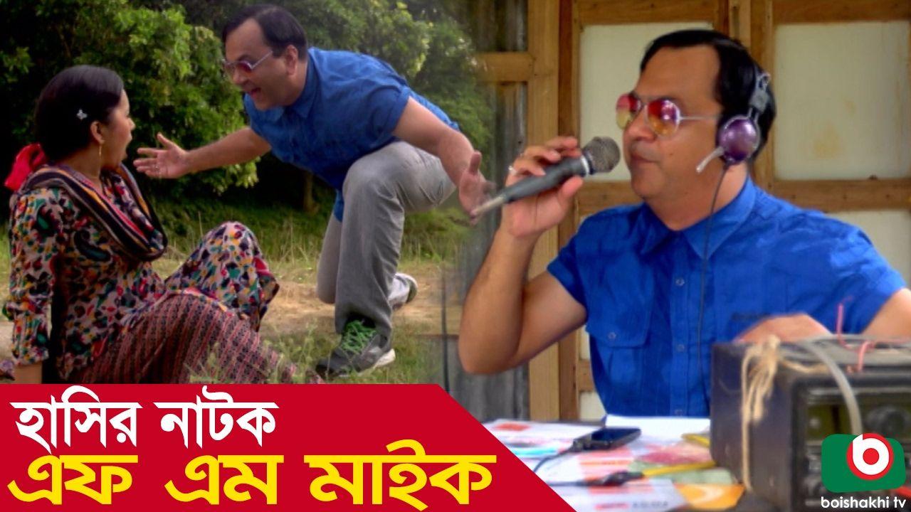 comedy movies near bangladeshi