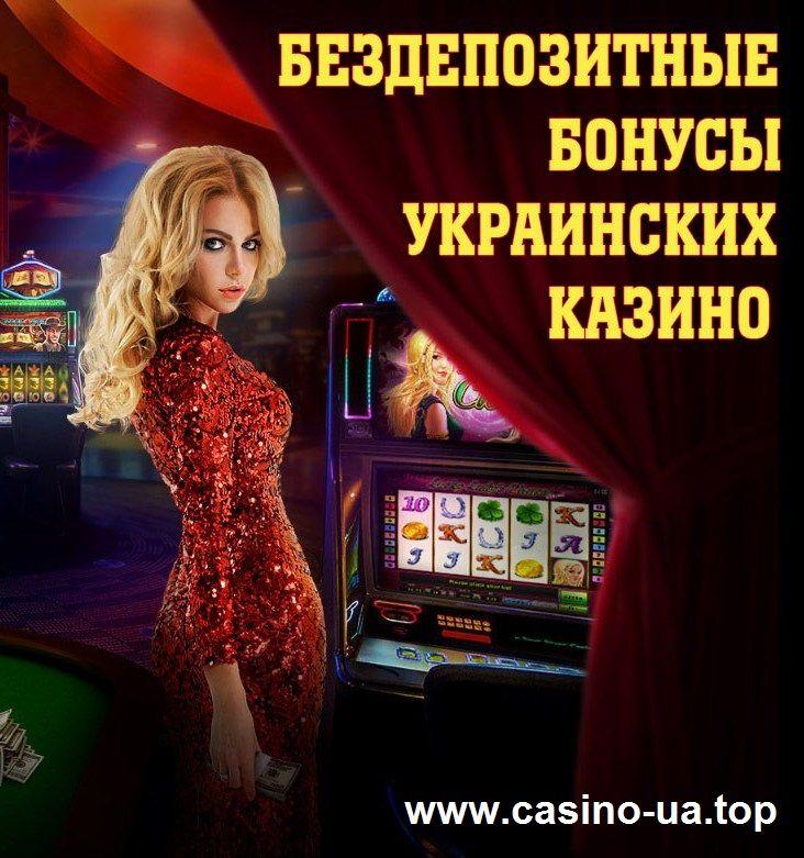Играть бесплатно в игры казино слоты