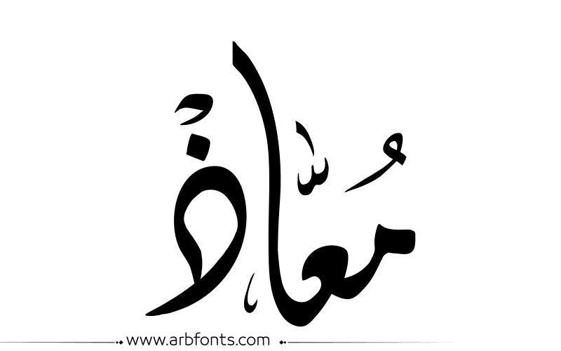 Pin By Wael Noby On أسماء وكنى عربية Calligraphy Name Arabic Calligraphy Art Calligraphy Art