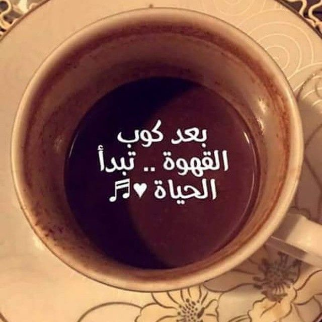 Instagram Photo By كـ القهوة أنت Jan 17 2016 At 9 12am Utc In 2021 Coffee Snobs Coffee Jokes Coffee Latte Art