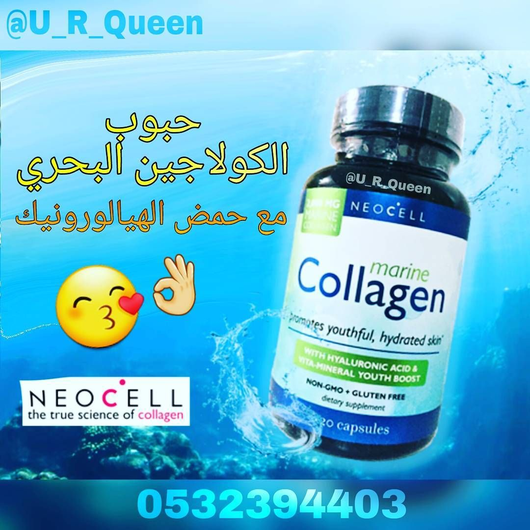 Pin By U R Queen Store On منشوراتي المحفوظة Collagen Hydrate Skin Skin Care Tips