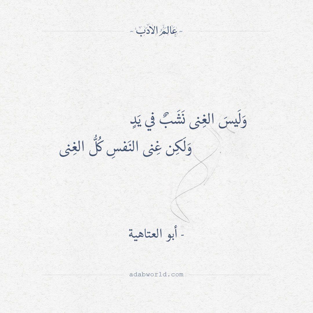 ولكن غنى النفس كل الغنى أبو العتاهية عالم الأدب Islamic Love Quotes Quotations Quotes